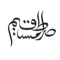 Sirat-e-Mustaqim