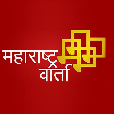 Maharashtra Varta - महाराष्ट्र वार्ता