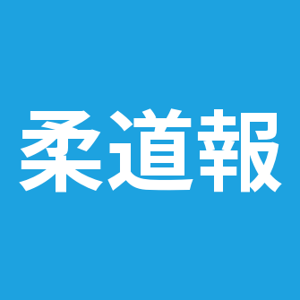 柔道ジャーナル