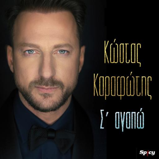 @kostaskarafotis