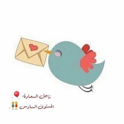 زاجل السعاده Zajel612 Twitter