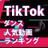 【公式】TikTokスケベ動画掲示板TikTok.コム #相互フォロー