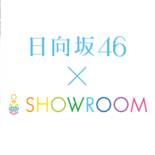 Showroom 日 予定 向坂 日向坂46