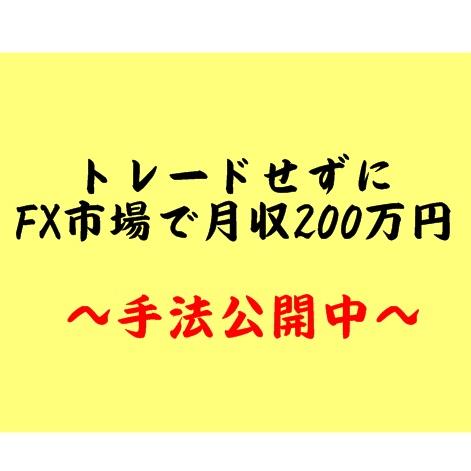 二毛作FXで月収200万円