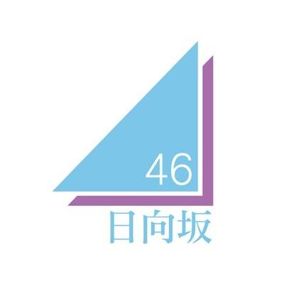 向坂 46 まとめ 日