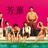 映画「芳華-Youth-」