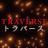 映画『TRAVERSE』公式