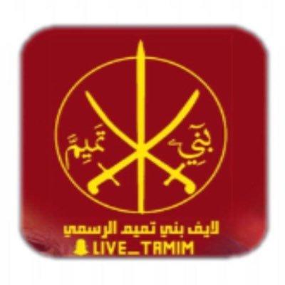 لايف بني تميم الرسمي Live Tamim1 Twitter