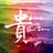 Vivir en Guizhou