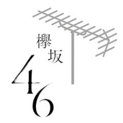 乃木坂46アンテナ