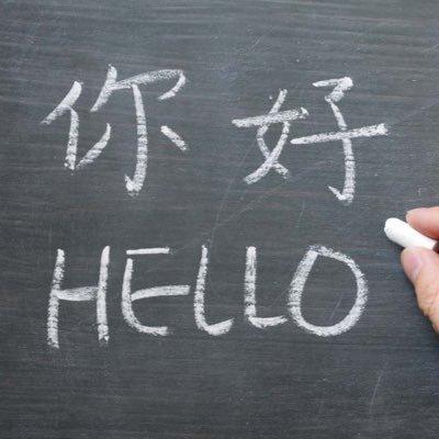 تعلم اللغة الصينية Chinese Ksa Twitter