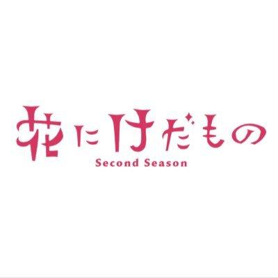 公式】ドラマ「花にけだものSecond Season」 (@hanakeda_dtvfod)   Twitter