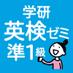 試験に出る英単語(英検準1級)