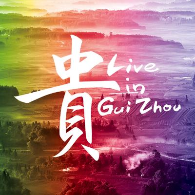 vivreauguizhou