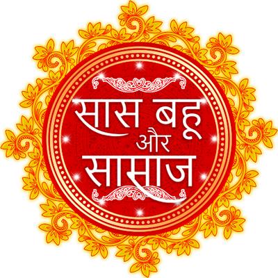 Saas Bahu Aur Samaaj on Twitter:
