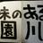 雷庵博人 (@raianhiroto)