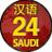 Chinese_24saudi