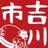 吉川市広報(公式)