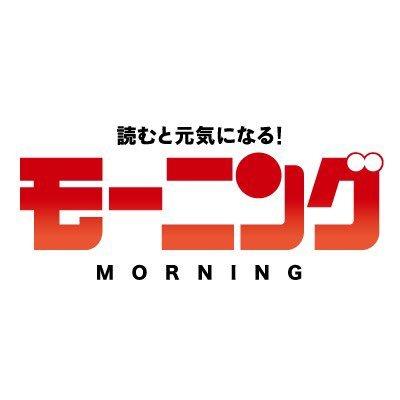 モーニング公式 @morningmanga