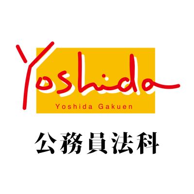 吉田 学園 公務員 法科 専門 学校