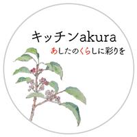 キッチンakura(松田隆之)