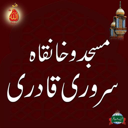 Khanqah Sarwari Qadri