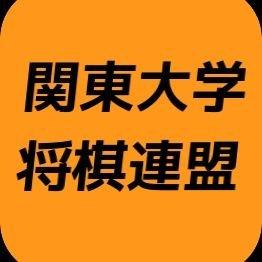 関東 大学 将棋 連盟