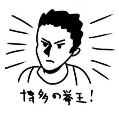 博多の拳王!のアイコン