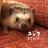 @yujiku_zoo_0425