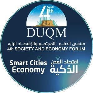 ملتقى الدقم المجتمع والاقتصاد DSEF