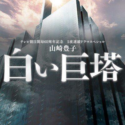 テレビ朝日『白い巨塔』【公式】アカウント @shiroikyotou_ex
