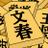 @bunshun_shogi