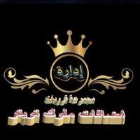 ملوك الاضافات ⛔(1) ⛔(2)⛔(3)⛔(4)