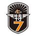 警視庁 特務部 特殊凶悪犯対策室 第七課-トクナナ-