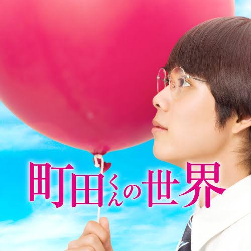 映画『町田くんの世界』公式 (@MachidakunMovie)   Twitter