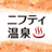 ニフティ温泉【公式】