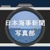 日本海事新聞写真部