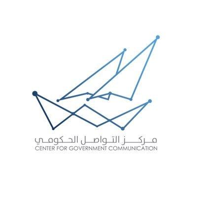 مركز التواصل الحكومي