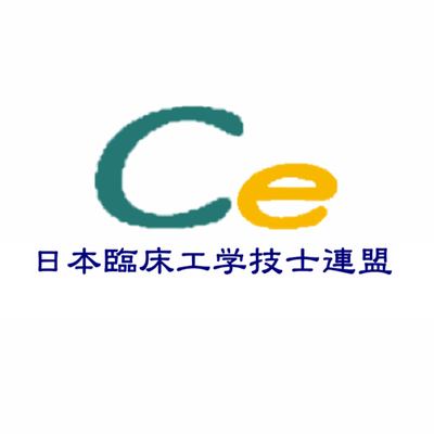 工学 会 技士 臨床 日本