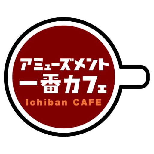アミューズメント一番カフェ