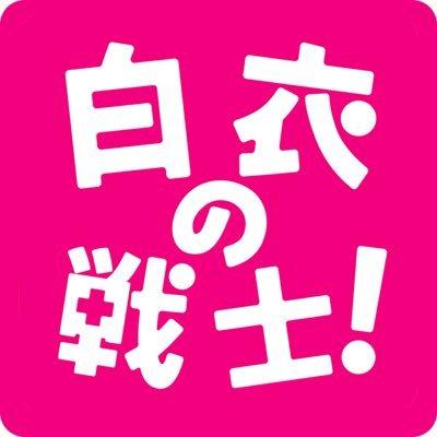 【公式】水曜ドラマ「白衣の戦士!」毎週水曜よる10時から @HAKUI_ntv