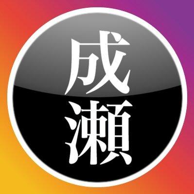 成瀬🥀スカウトマン/風俗/求人/出稼ぎ @Mr_NaRuSe