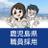 kagoshima_saiyo