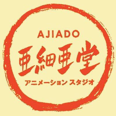 「亜細亜堂」の画像検索結果