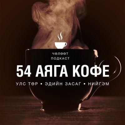 54 АЯГА КОФЕ
