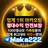 """◆ """"업계 1위"""" 마카오팀 ◆"""