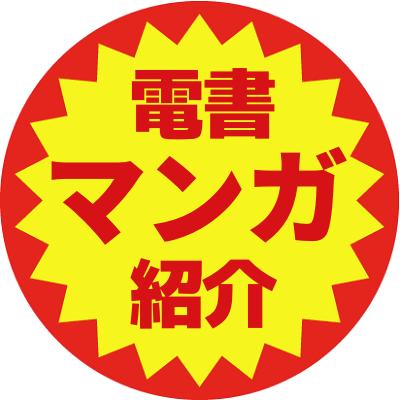 マンガ電書紹介∀スマホで読めます