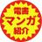 The profile image of manga_new_kd