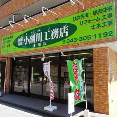 不動産と注文住宅の小副川工務店