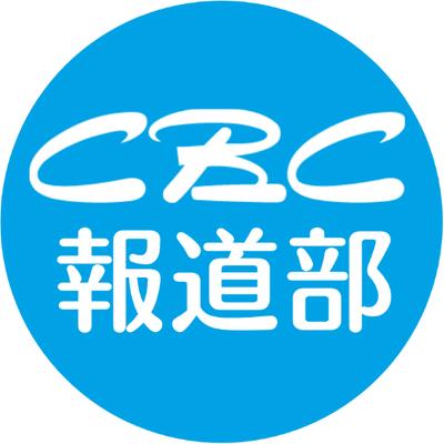 CBCテレビ報道部公式 on Twitter